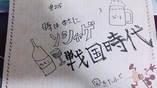 きたふく215コメント.jpg